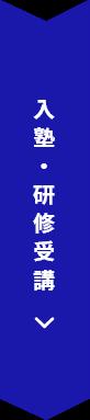 入塾・研修受講